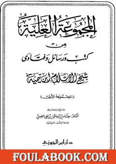 المجموعة العلية من كتب ورسائل وفتاوى شيخ الإسلام ابن تيمية - المجموعة الأولى