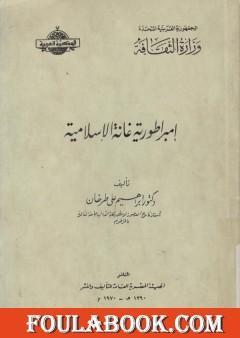 إمبراطورية غانة الإسلامية