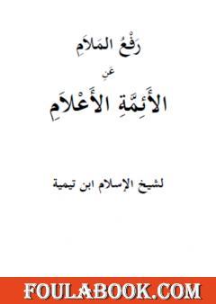 رفع الملام عن الأئمة الأعلام  - نسخة أخرى