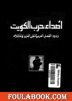 أصداء حرب الكويت - ردود الفعل العربية على الغزو وما تلاه