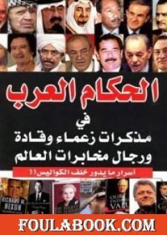 الحكام العرب في مذكرات زعماء وقادة ورجال مخابرات العالم