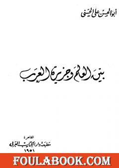 بين العالم وجزيرة العرب