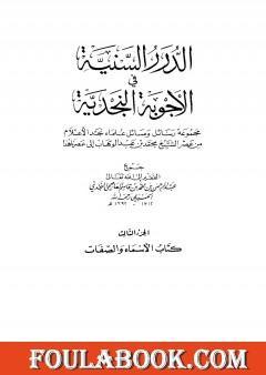 الدرر السنية في الأجوبة النجدية - المجلد الثالث