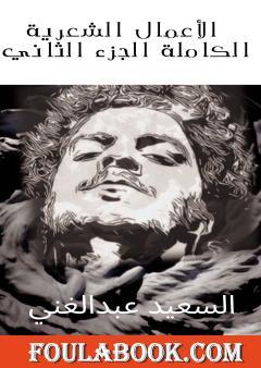 الأعمال الشعرية الكاملة للشاعر السعيد عبدالغني - الجزء الثاني