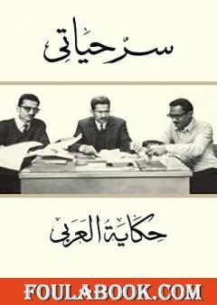 سر حياتي: حكاية العربي