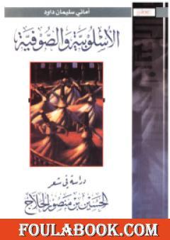 الأسلوبية والصوفية: دراسة في شعرالحسين بن منصور الحلاج
