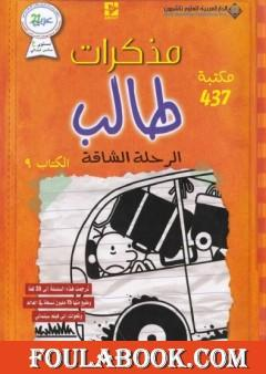 مذكرات طالب - الرحلة الشاقة