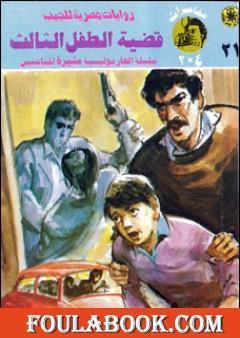 قضية الطفل الثالث - مغامرات ع×2