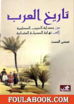 تاريخ العرب من بداية الحروب الصليبية إلى نهاية الدولة العثمانية