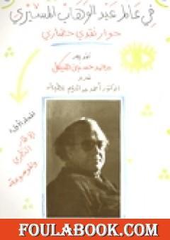 فى عالم عبد الوهاب المسيري - حوار نقدى حضاري - المجلد الثاني