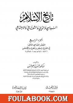 تاريخ الإسلام السياسي والديني والثقافي والاجتماعي - الجزء الرابع