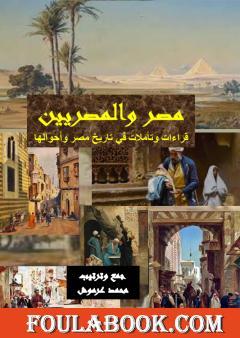 مصر والمصريين - قراءات وتأملات في تاريخ مصر وأحوالها
