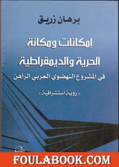 إمكانات ومكانة الحرية والديمقراطية في المشروع النهضوي العربي الراهن