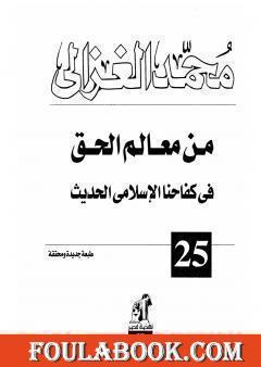 من معالم الحق في كفاحنا الاسلامي الحديث