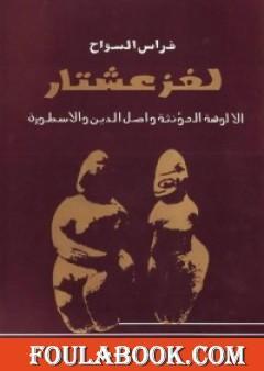 لغز عشتار - الألوهة المؤنثة وأصل الدين والأسطورة