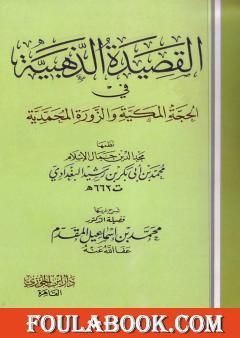 القصيدة الذهبية في الحجة المكية والزورة المحمدية للبغدادي