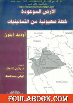 تحميل كتاب الارض الموعودة اوباما pdf