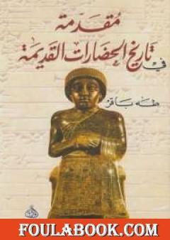 مقدمة فى تاريخ الحضارات القديمة الجزء الأول