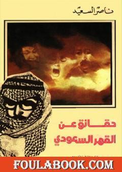 حقائق عن القهر السعودي