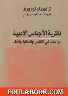 نظرية الأجناس الأدبية - دراسات في التناص والكتابة والنقد