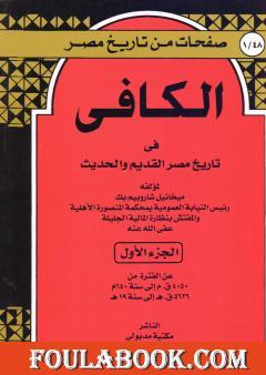 الكافي في تاريخ مصر القديم والحديث - الجزء الأول: 4050ق م-640م