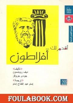 أقدم لك: أفلاطون