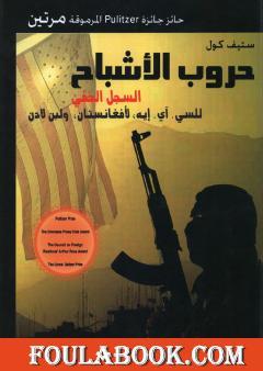 حروب الأشباح - السجل الخفي للسي. آي. إيه لأفغنانستان ولبن لادن