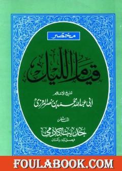 مختصر قيام الليل وقيام رمضان وكتاب الوتر