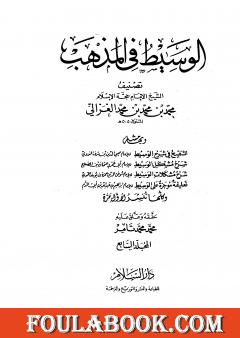 الوسيط في المذهب - المجلد السابع