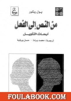 من النص إلى الفعل - أبحاث التأويل