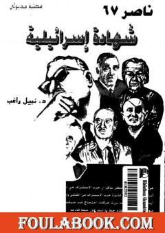 ناصر 67 - شهادة اسرائيلية