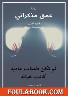 عمق مذكراتي - سلسلة العنقاء - الجزء الأول