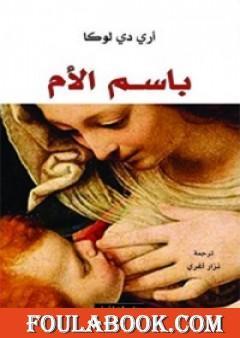 باسم الأم