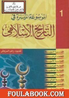 تحميل كتاب التاريخ الإسلامي راغب السرجاني