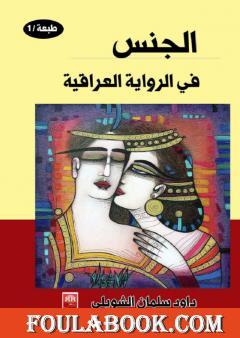 الجنس في الرواية العراقية