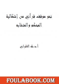 نحو موقف قرآني من إشكالية المحكم والمتشابه