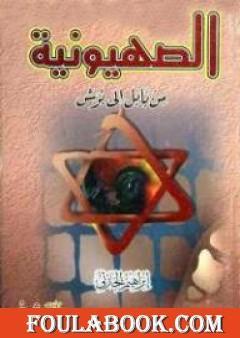 الصهيونية من بابل إلى بوش