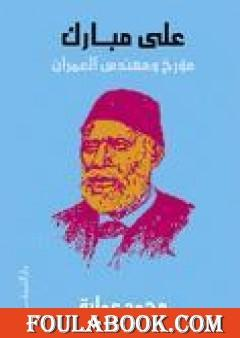 علي مبارك - مؤرخ ومهندس العمران
