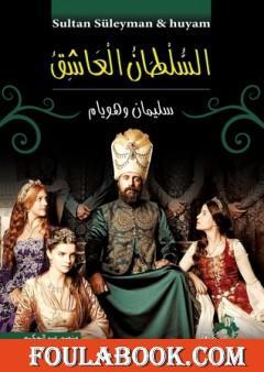 السلطان العاشق سليمان وهويام