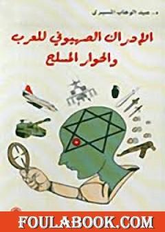 الإدراك الصهيوني للعرب والحوار المسلح