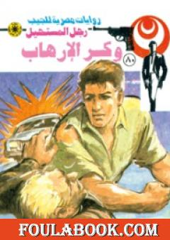 وكر الإرهاب - الجزء الثالث - سلسلة رجل المستحيل