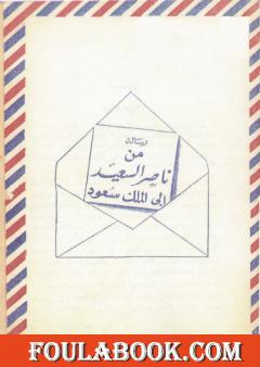 رسالة المناضل ناصر السعيد إلى الملك سعود