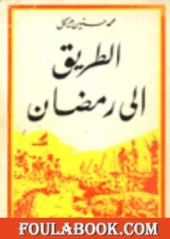 الطريق الى رمضان 4