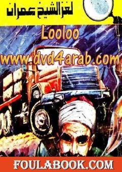 لغز الشيخ عمران - سلسلة المغامرون الخمسة: 117