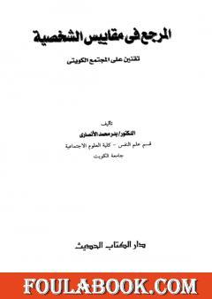 المرجع في مقاييس الشخصية: تقنين على المجتمع الكويتي