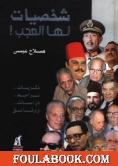 تحميل كتاب مثقفون وعسكر pdf