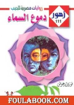 دمـوع السـماء - سلسلة زهور