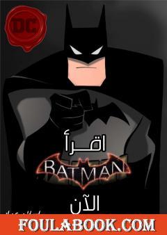 اقرأ باتمان الآن