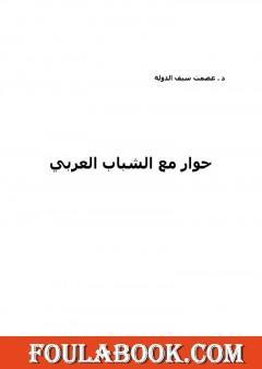 حوار مع الشباب العربي