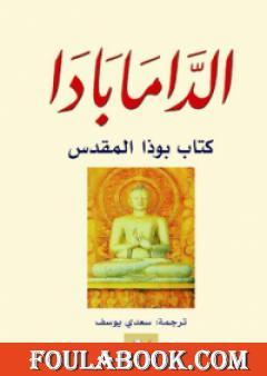 الدّامابادا: كتاب بوذا المقدس